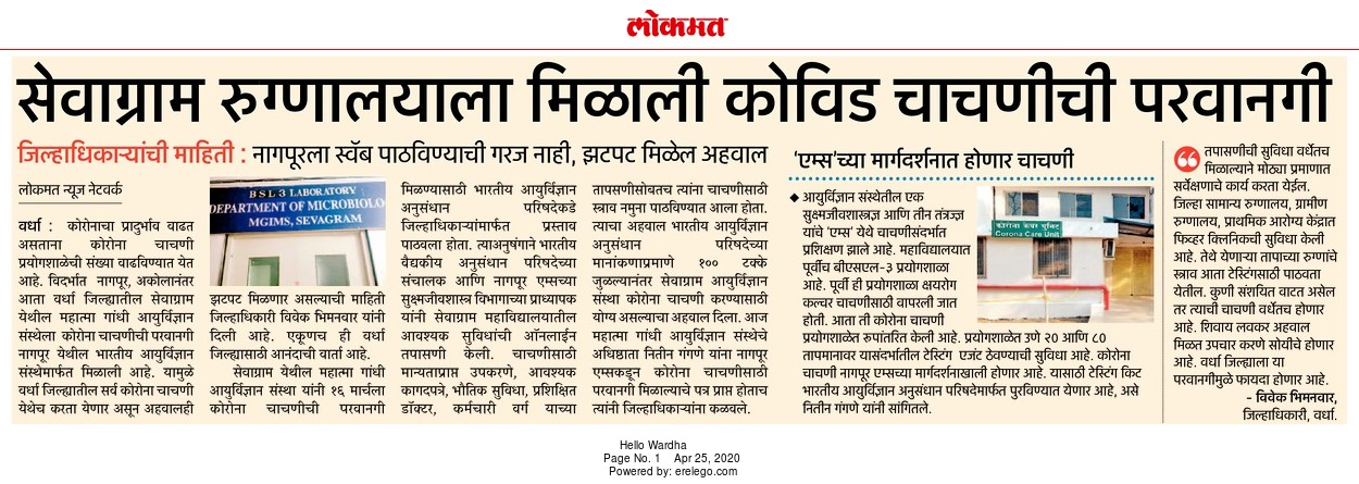The Lokmat - 25/04/2020
