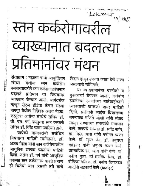 The Lokmat Times - 17/10/2015
